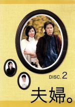 夫婦。 Vol.2(通常)(DVD)
