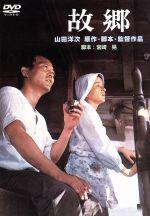 故郷(通常)(DVD)
