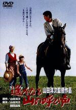 遥かなる山の呼び声(通常)(DVD)