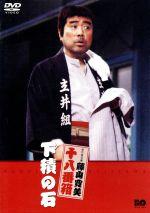 松竹新喜劇 藤山寛美 下積の石(通常)(DVD)
