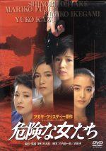 危険な女たち(通常)(DVD)
