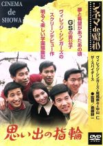 思い出の指輪(通常)(DVD)