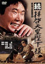 続拝啓天皇陛下様(通常)(DVD)