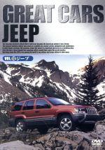GREAT CARS グレイト・カー Vol.12 ジープ(通常)(DVD)