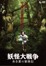 妖怪大戦争~ある夏の冒険記~(通常)(DVD)