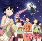 TVアニメ ぺとぺとさん オリジナルサウンドトラック Vol.2(通常)(CDA)