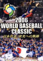 2006 WORLD BASEBALL CLASSIC 日本代表 栄光への軌跡(通常)(DVD)