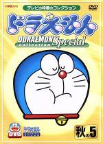 ドラえもんコレクションスペシャル 秋の5(通常)(DVD)