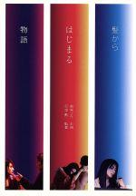 髪からはじまる物語(通常)(DVD)