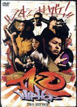 TKO HIP HOP(通常)(DVD)