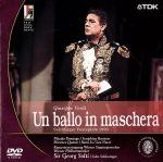 ヴェルディ:歌劇≪仮面舞踏会≫ザルツブルク音楽祭1990(通常)(DVD)