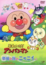 劇場版 それいけ!アンパンマン 夢猫の国のニャニィ(通常)(DVD)