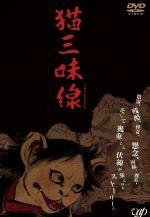 猫三味線(通常)(DVD)