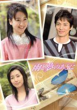 雨と夢のあとに DVD-BOX(通常)(DVD)