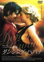 ダンシング・ハバナ(通常)(DVD)