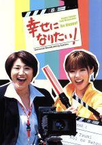 幸せになりたい! DVD-BOX(通常)(DVD)