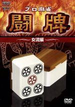 プロ麻雀 闘牌 ~女流編~(通常)(DVD)