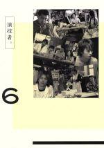 演技者。DVD-BOX 6(初回限定生産版)(特典ディスク1枚、三方背BOX付)(通常)(DVD)