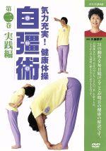 気力充実!健康体操 自彊術 実践編(※2枚組セットの規格品番はNSDS8926)(通常)(DVD)