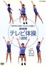 NHKテレビ 体操 1週間(通常)(DVD)
