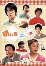 晴れ着、ここ一番 DVD BOX(通常)(DVD)