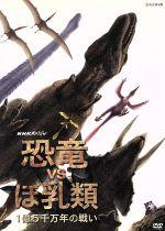 NHKスペシャル 恐竜VSほ乳類 1億5千万年の戦い DVD-BOX(通常)(DVD)