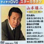 スターカラオケ 山本譲二(通常)(DVD)