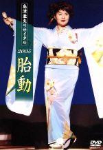 島津亜矢リサイタル2005 胎動(通常)(DVD)
