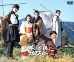 翔ベ!必殺うらごろし [下巻](通常)(DVD)
