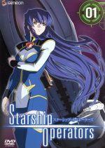 スターシップ・オペレーターズ 1(通常)(DVD)