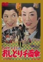 ひばり・チエミのおしどり千両傘(通常)(DVD)