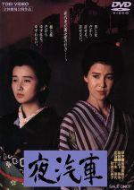夜汽車(通常)(DVD)
