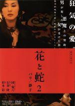 花と蛇2 パリ/静子(通常)(DVD)