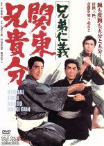 兄弟仁義 関東兄貴分(通常)(DVD)
