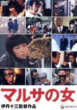 マルサの女 伊丹十三監督作品(通常)(DVD)