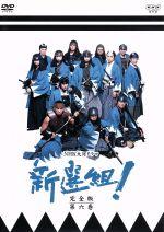 新選組!完全版(6)(通常)(DVD)