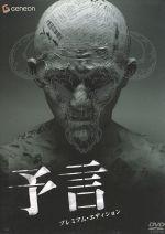 予言 プレミアム・エディション(通常)(DVD)