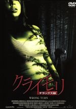 クライモリ デラックス版(通常)(DVD)
