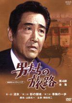NHKドラマ名作シリーズ 男たちの旅路 第4部-全集-(通常)(DVD)