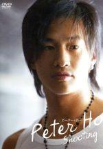 ピーター・ホー/シューティング(通常)(DVD)