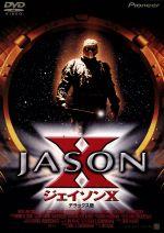 ジェイソンX デラックス版(通常)(DVD)