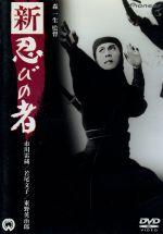 新・忍びの者(通常)(DVD)