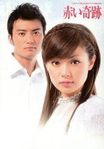 赤い奇跡 DVD-BOX(通常)(DVD)