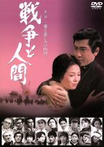 戦争と人間 第二部 「愛と悲しみの山河」(通常)(DVD)