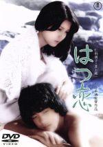 はつ恋(通常)(DVD)