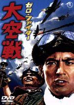 ゼロ・ファイター 大空戦(通常)(DVD)