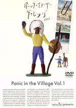 openArt Presents パニック・イン・ザ・ヴィレッジ Vol.1(通常)(DVD)