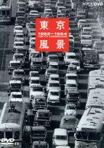 東京風景 Vol.3 100万馬力だ!東京大改造 1962~1964(通常)(DVD)