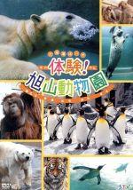 体験!旭山動物園(通常)(DVD)