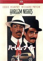 ハーレム・ナイト(通常)(DVD)